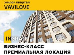 ЖК Vavilove, метро Профсоюзная Квартиры от 10,1 млн рублей!